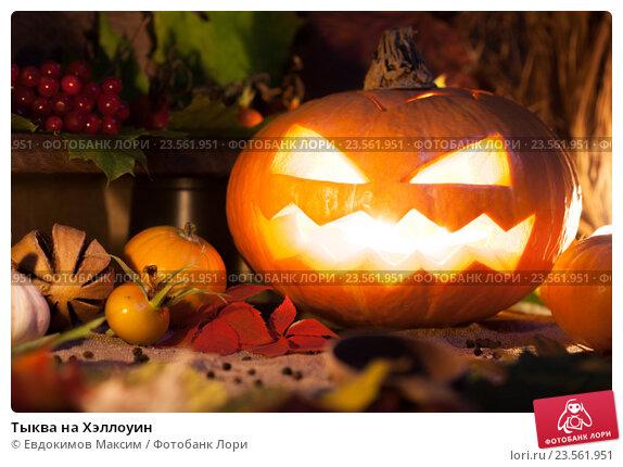 Купить «Тыква на Хэллоуин», фото № 23561951, снято 7 октября 2015 г. (c) Евдокимов Максим / Фотобанк Лори