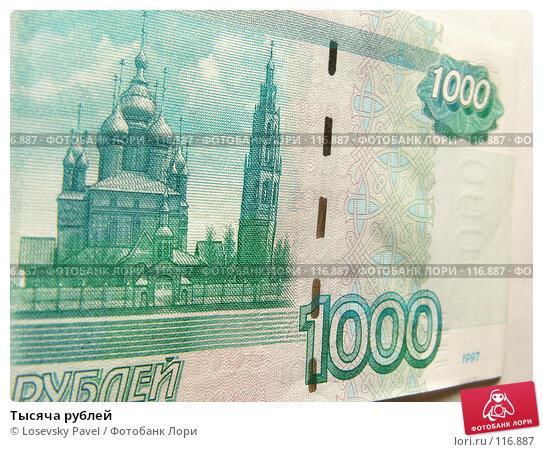 Тысяча рублей, фото № 116887, снято 12 февраля 2006 г. (c) Losevsky Pavel / Фотобанк Лори