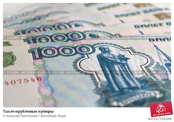 Тысячерублевые купюры, фото № 310699, снято 4 июня 2008 г. (c) Алексей Пантелеев / Фотобанк Лори