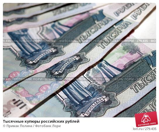 Тысячные купюры российских рублей, фото № 279435, снято 6 апреля 2008 г. (c) Примак Полина / Фотобанк Лори