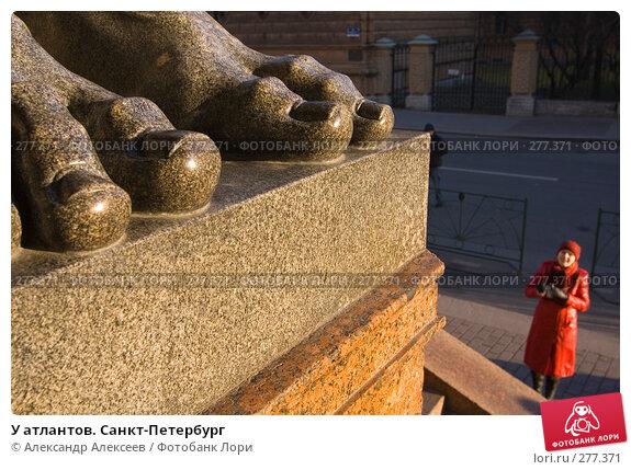 Купить «У атлантов. Санкт-Петербург», эксклюзивное фото № 277371, снято 5 ноября 2007 г. (c) Александр Алексеев / Фотобанк Лори