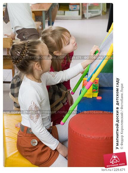 Купить «У магнитной доски в  детском саду», фото № 229671, снято 20 марта 2008 г. (c) Федор Королевский / Фотобанк Лори