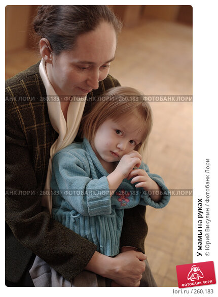 Купить «У мамы на руках», фото № 260183, снято 29 марта 2008 г. (c) Юрий Викулин / Фотобанк Лори