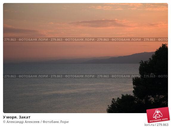 Купить «У моря. Закат», эксклюзивное фото № 279863, снято 23 сентября 2005 г. (c) Александр Алексеев / Фотобанк Лори