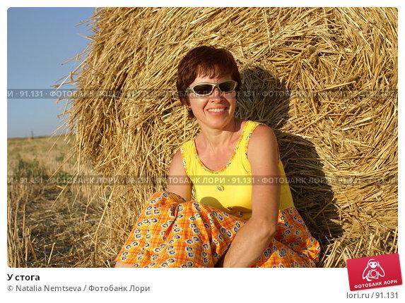 У стога, эксклюзивное фото № 91131, снято 11 августа 2007 г. (c) Natalia Nemtseva / Фотобанк Лори