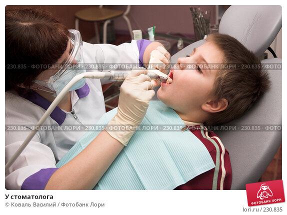 У стоматолога, фото № 230835, снято 19 марта 2008 г. (c) Коваль Василий / Фотобанк Лори