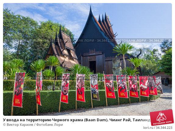 У входа на территорию Черного храма (Baan Dam). Чианг Рай, Таиланд (2018 год). Редакционное фото, фотограф Виктор Карасев / Фотобанк Лори