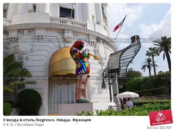 У входа в отель Negresco. Ницца. Франция, фото № 322707, снято 12 июня 2008 г. (c) Екатерина Овсянникова / Фотобанк Лори