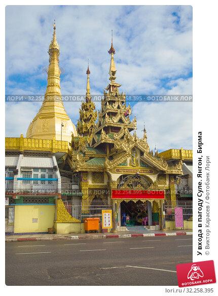 Купить «У входа в пагоду Суле. Янгон, Бирма», фото № 32258395, снято 17 декабря 2016 г. (c) Виктор Карасев / Фотобанк Лори