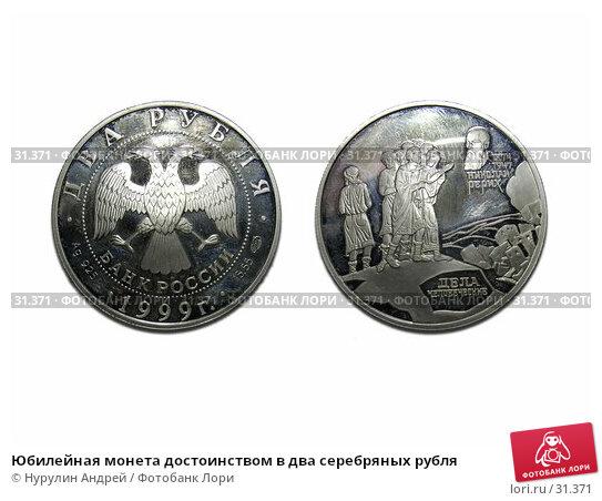 Юбилейная монета достоинством в два серебряных рубля, фото № 31371, снято 27 мая 2017 г. (c) Нурулин Андрей / Фотобанк Лори
