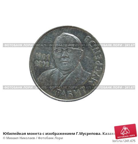 Юбилейная монета с изображением Г.Мусрепова. Казахстан., фото № 241675, снято 2 апреля 2008 г. (c) Михаил Николаев / Фотобанк Лори
