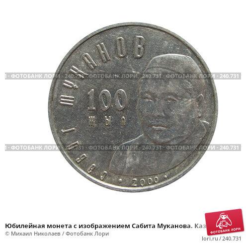 Юбилейная монета с изображением Сабита Муканова. Казахстан., фото № 240731, снято 2 апреля 2008 г. (c) Михаил Николаев / Фотобанк Лори