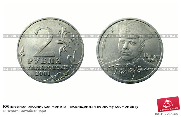 Юбилейная российская монета, посвященная первому космонавту, фото № 218307, снято 22 августа 2017 г. (c) ElenArt / Фотобанк Лори