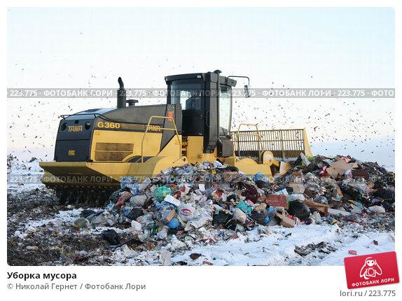 Купить «Уборка мусора», фото № 223775, снято 20 декабря 2007 г. (c) Николай Гернет / Фотобанк Лори