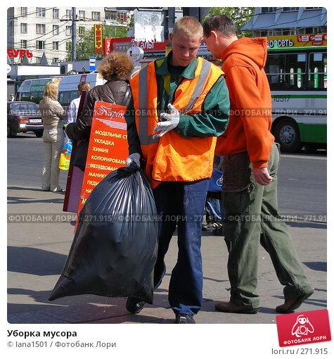 Уборка мусора, эксклюзивное фото № 271915, снято 4 мая 2008 г. (c) lana1501 / Фотобанк Лори