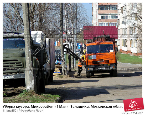 Уборка мусора. Микрорайон «1 Мая», Балашиха, Московская область, эксклюзивное фото № 254707, снято 9 апреля 2008 г. (c) lana1501 / Фотобанк Лори