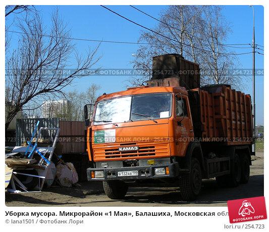 Уборка мусора. Микрорайон «1 Мая», Балашиха, Московская область, эксклюзивное фото № 254723, снято 9 апреля 2008 г. (c) lana1501 / Фотобанк Лори