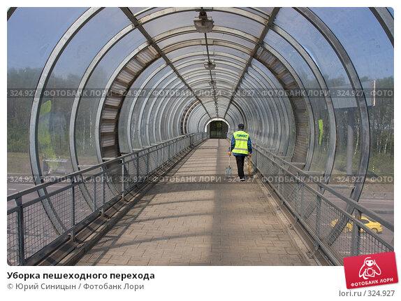 Купить «Уборка пешеходного перехода», фото № 324927, снято 12 мая 2008 г. (c) Юрий Синицын / Фотобанк Лори
