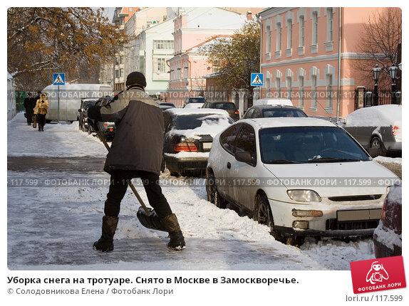 Уборка снега на тротуаре. Снято в Москве в Замоскворечье., эксклюзивное фото № 117599, снято 14 ноября 2007 г. (c) Солодовникова Елена / Фотобанк Лори