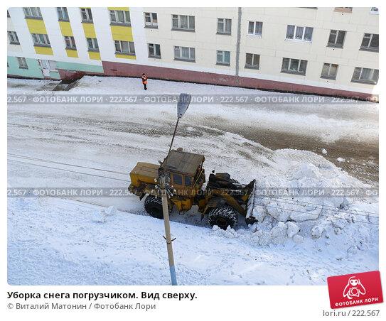 Купить «Уборка снега погрузчиком. Вид сверху.», фото № 222567, снято 13 марта 2008 г. (c) Виталий Матонин / Фотобанк Лори
