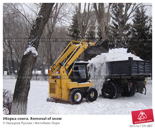 Уборка снега. Removal of snow, фото № 131887, снято 6 февраля 2007 г. (c) Насыров Руслан / Фотобанк Лори