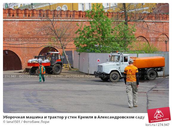 Уборочная машина и трактор у стен Кремля в Александровском саду, эксклюзивное фото № 274947, снято 2 мая 2008 г. (c) lana1501 / Фотобанк Лори