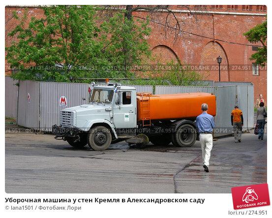 Уборочная машина у стен Кремля в Александровском саду, эксклюзивное фото № 274951, снято 2 мая 2008 г. (c) lana1501 / Фотобанк Лори