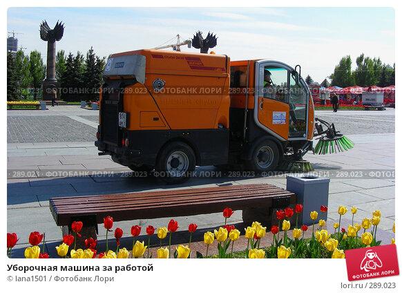 Уборочная машина за работой, эксклюзивное фото № 289023, снято 8 мая 2008 г. (c) lana1501 / Фотобанк Лори