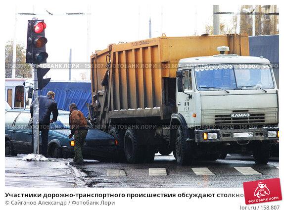 Участники дорожно-транспортного происшествия обсуждают столкновение иномарки и мусоровоза на оживленном перекрестке, фото № 158807, снято 27 октября 2003 г. (c) Сайганов Александр / Фотобанк Лори