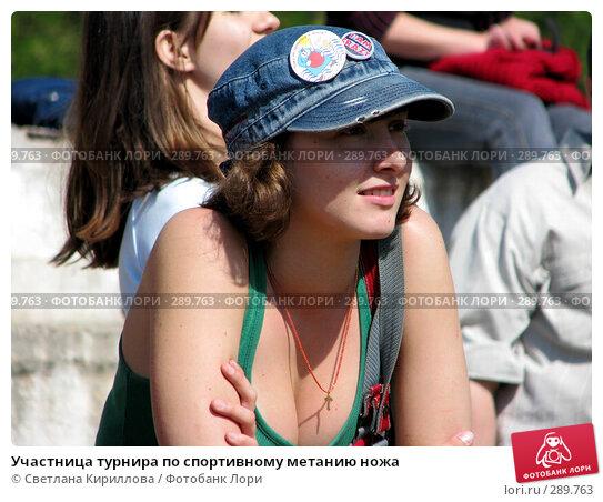 Участница турнира по спортивному метанию ножа, фото № 289763, снято 18 мая 2008 г. (c) Светлана Кириллова / Фотобанк Лори
