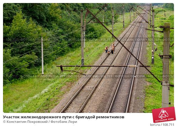 Участок железнодорожного пути с бригадой ремонтников, фото № 108711, снято 31 июля 2007 г. (c) Константин Покровский / Фотобанк Лори