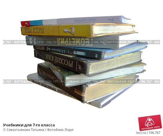 Купить «Учебники для 7-го класса», фото № 196767, снято 13 декабря 2017 г. (c) Севостьянова Татьяна / Фотобанк Лори