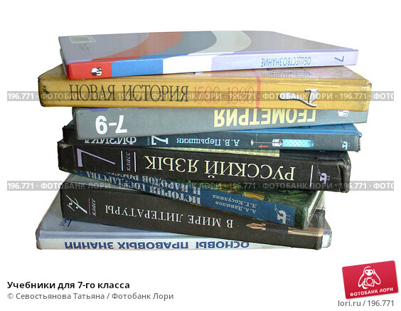 Учебники для 7-го класса, фото № 196771, снято 10 декабря 2016 г. (c) Севостьянова Татьяна / Фотобанк Лори