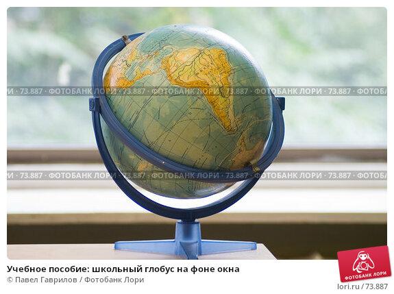 Учебное пособие: школьный глобус на фоне окна, фото № 73887, снято 19 августа 2007 г. (c) Павел Гаврилов / Фотобанк Лори