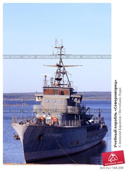 Учебный корабль «Североморец», фото № 144339, снято 8 ноября 2007 г. (c) Алексей Баринов / Фотобанк Лори