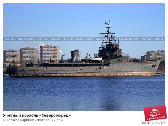 Купить «Учебный корабль «Североморец»», фото № 144343, снято 8 ноября 2007 г. (c) Алексей Баринов / Фотобанк Лори
