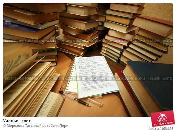 Ученье - свет, фото № 163695, снято 11 мая 2007 г. (c) Морозова Татьяна / Фотобанк Лори
