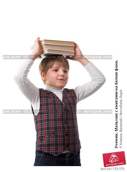 Купить «Ученик. Мальчик с книгами на белом фоне.», фото № 172171, снято 22 апреля 2007 г. (c) Коваль Василий / Фотобанк Лори