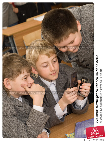Ученики четвертого класса на перемене, фото № 242219, снято 3 апреля 2008 г. (c) Федор Королевский / Фотобанк Лори