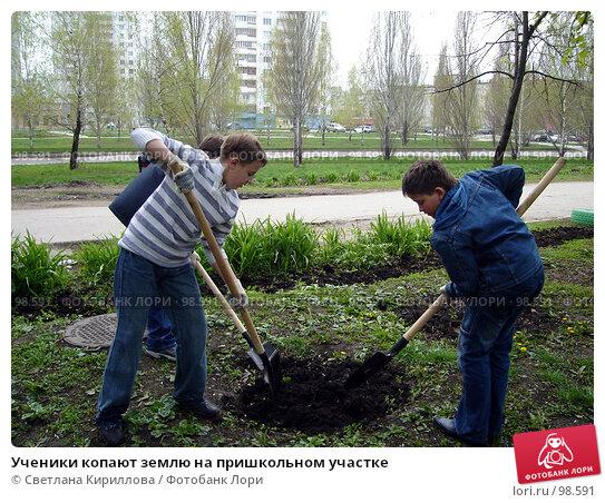 Ученики копают землю на пришкольном участке, фото № 98591, снято 10 мая 2007 г. (c) Светлана Кириллова / Фотобанк Лори
