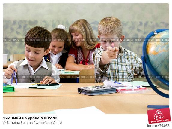 Ученики на уроке в школе, фото № 76055, снято 19 августа 2007 г. (c) Татьяна Белова / Фотобанк Лори