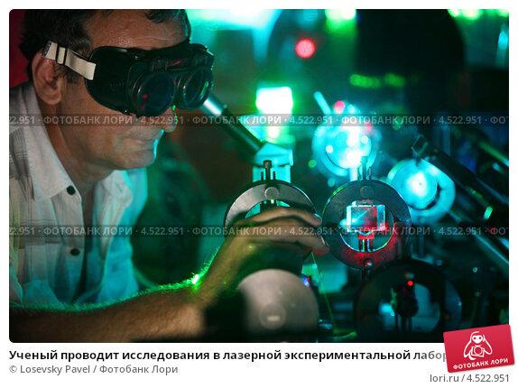 Купить «Ученый проводит исследования в лазерной экспериментальной лаборатории», фото № 4522951, снято 8 июля 2011 г. (c) Losevsky Pavel / Фотобанк Лори