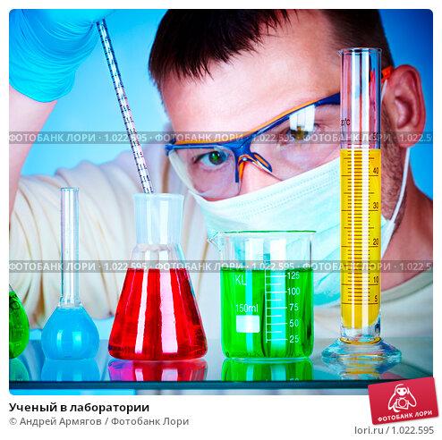 Купить «Ученый в лаборатории», фото № 1022595, снято 30 июля 2009 г. (c) Андрей Армягов / Фотобанк Лори