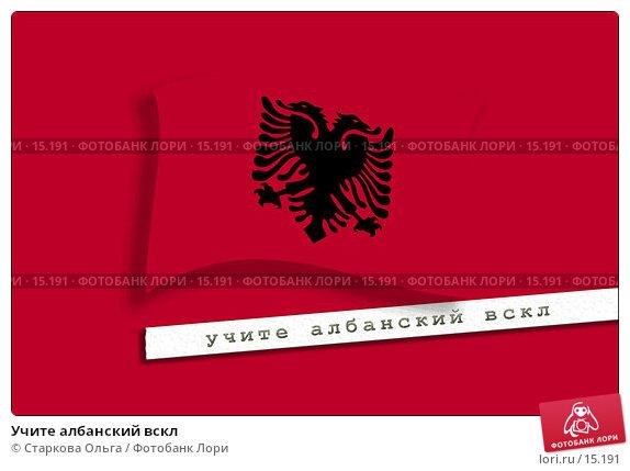 Учите албанский вскл, фото № 15191, снято 26 февраля 2017 г. (c) Старкова Ольга / Фотобанк Лори