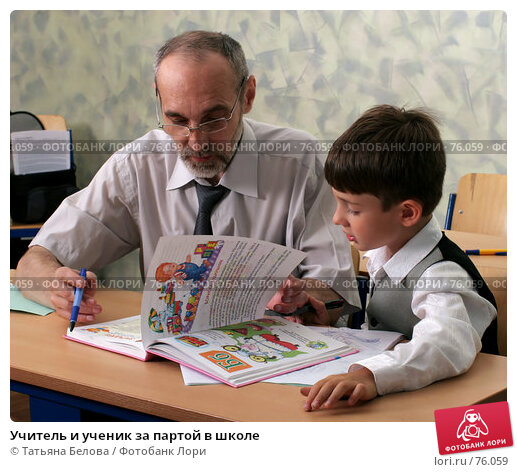 Учитель и ученик за партой в школе, фото № 76059, снято 19 августа 2007 г. (c) Татьяна Белова / Фотобанк Лори