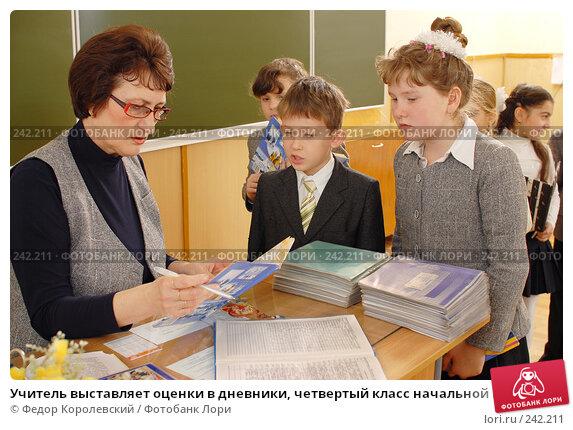 Учитель выставляет оценки в дневники, четвертый класс начальной школы, фото № 242211, снято 3 апреля 2008 г. (c) Федор Королевский / Фотобанк Лори