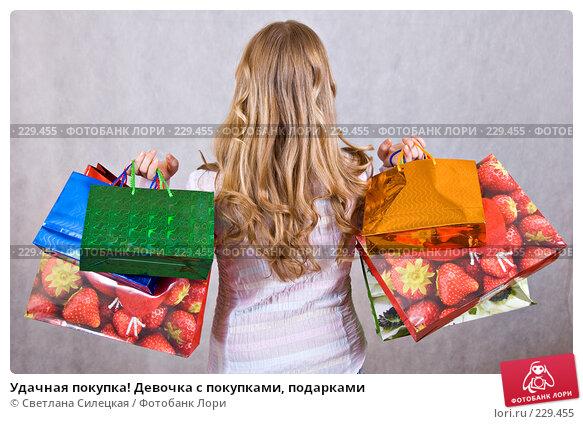 Удачная покупка! Девочка с покупками, подарками, фото № 229455, снято 18 февраля 2008 г. (c) Светлана Силецкая / Фотобанк Лори