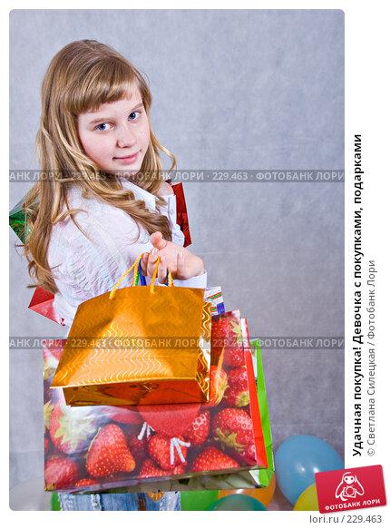 Удачная покупка! Девочка с покупками, подарками, фото № 229463, снято 18 февраля 2008 г. (c) Светлана Силецкая / Фотобанк Лори