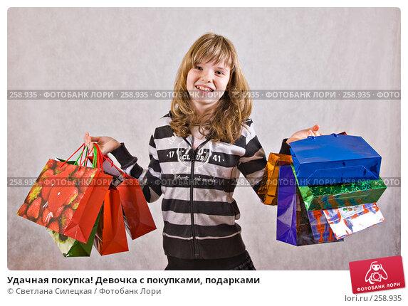Удачная покупка! Девочка с покупками, подарками, фото № 258935, снято 18 февраля 2008 г. (c) Светлана Силецкая / Фотобанк Лори