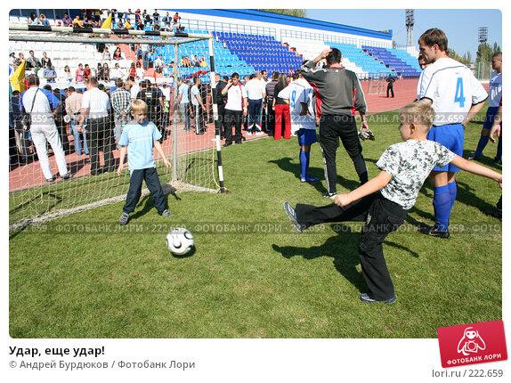 Удар, еще удар!, фото № 222659, снято 30 сентября 2007 г. (c) Андрей Бурдюков / Фотобанк Лори
